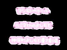 よしもと お笑い 量産型 プリクラ文字 背景透過の画像(よしもとに関連した画像)
