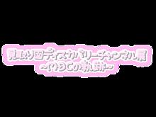 見取り図 MDC 量産型 プリクラ文字 背景透過の画像(スタンプ 背景透過に関連した画像)