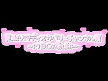 見取り図 MDC 量産型 プリクラ文字 背景透過 プリ画像