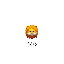 ライオン プリ画像