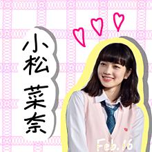 Happy Birthday!!の画像(小松菜奈に関連した画像)