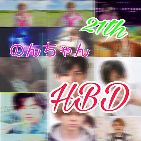のんちゃんHBDの画像(プリ画像)