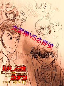 ルパン三世VS名探偵コナン THE MOVIEの画像(ルパン三世VS名探偵コナンに関連した画像)