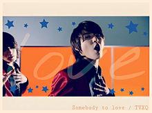 Somebody to love / TVXQの画像(プリ画像)