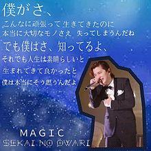 歌詞 セカオワ マジック