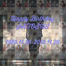 Happy Birthday SATOSHI♡ プリ画像