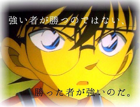 コナン つぶやき→の画像(プリ画像)
