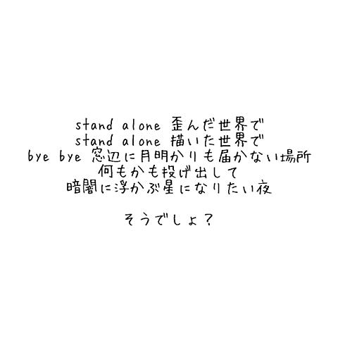 Aimer 歌詞画 stand aloneの画像(プリ画像)