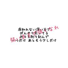 WANIMA りんどう 歌詞画の画像(弱いに関連した画像)