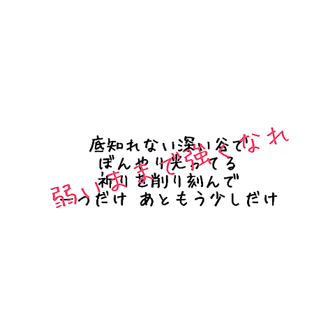 WANIMA りんどう 歌詞画の画像(プリ画像)
