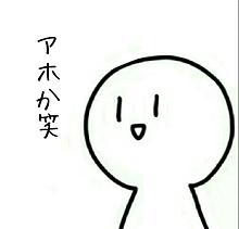 毒舌まるっこ((アホか笑の画像(まるっこに関連した画像)