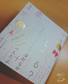買っちゃった。の画像(KADOKAWAに関連した画像)