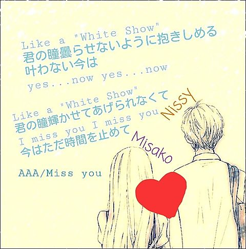 AAA Miss youの画像(プリ画像)