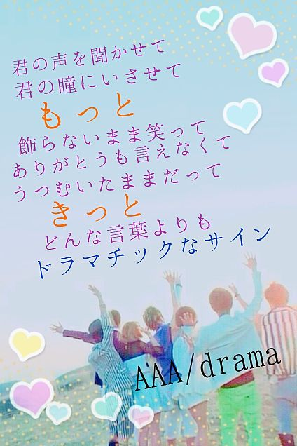 AAA drama 壁紙の画像(プリ画像)