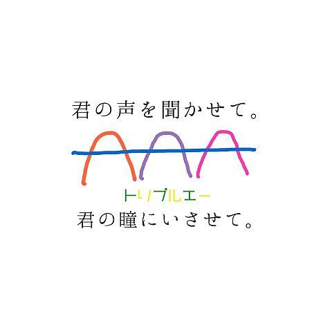 AAA シンプル dramaの画像(プリ画像)