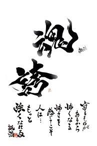 no titleの画像(takahiro 書道に関連した画像)