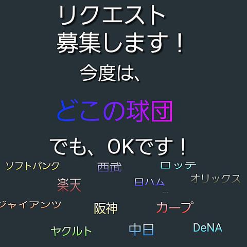 リクエスト募集第2弾!の画像(プリ画像)