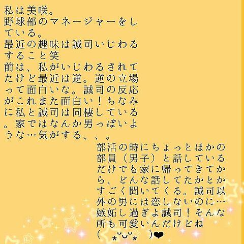 小林みさきさんリクエスト! Part1(あらすじ)の画像(プリ画像)