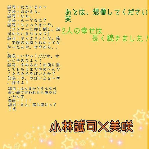 小林みさきさんリクエスト!Part3の画像(プリ画像)