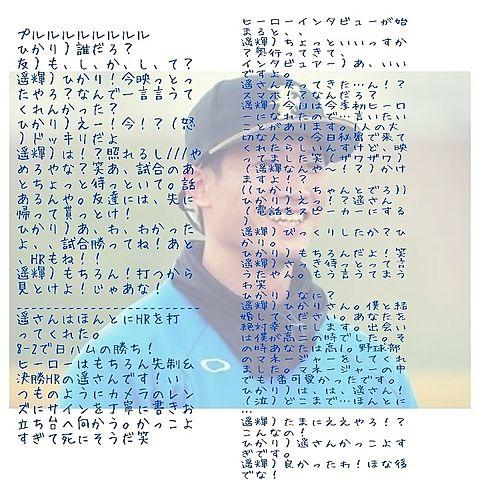 西川ひかり リクエスト 西川遥輝 妄想画の画像(プリ画像)