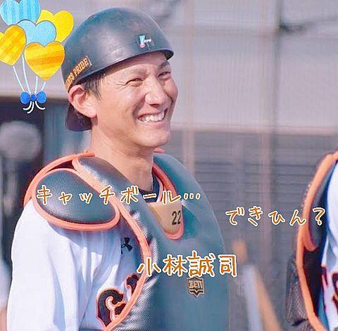 小林誠司 キャッチボール…できひん?の画像(プリ画像)