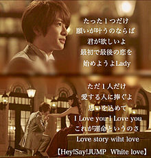 Hey!Say!JUMP【White love】の画像(プリ画像)