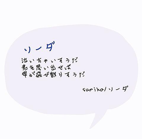 sumikaソーダの画像 プリ画像