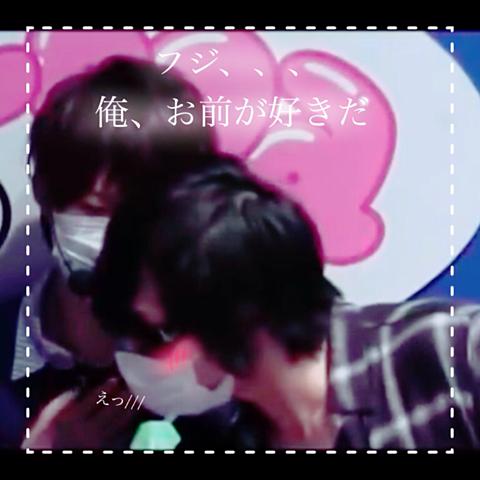 キヨ→♡→フジの画像(プリ画像)
