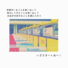 水泳 プリ画像