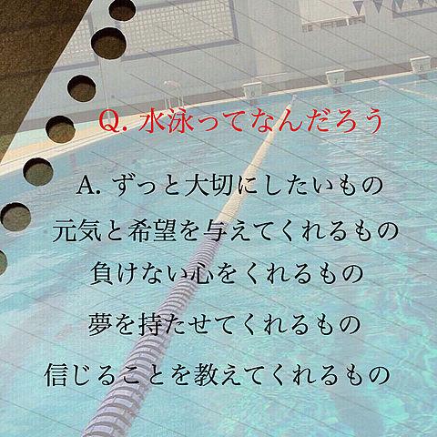 水泳の画像 プリ画像