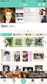 2PM!!の画像(プリ画像)