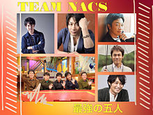 TEAM NACSの画像(TEAM NACSに関連した画像)
