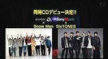 SixTONES Snow Man CDデビュー決定おめでとう!の画像(CDに関連した画像)