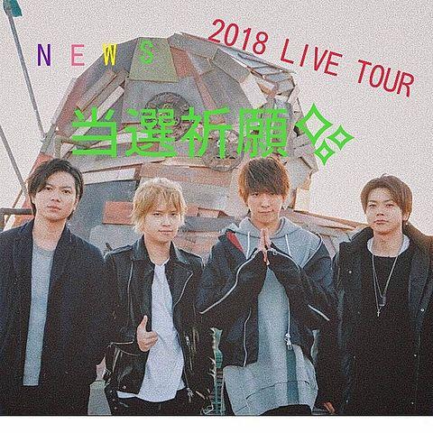 NEWS 2018 LIVE TOUR 当選祈願   ペア画用の画像(プリ画像)