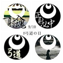 弓道の日 保存☞コメの画像(プリ画像)