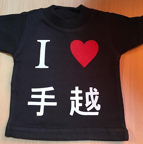 テゴ担Tシャツの画像(プリ画像)