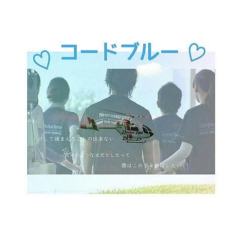 コードブルー♡の画像(プリ画像)