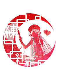 練 紅覇のトプ画の画像(プリ画像)