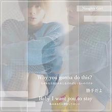 naughty girl♡平野紫耀くん♡♡の画像(NaughtyGirlに関連した画像)