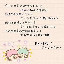 My HEROの画像(プリ画像)