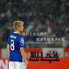 サッカー日本代表 原口元気の画像(サッカー 名言 日本代表に関連した画像