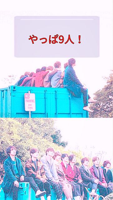 やっぱ9人!の画像(プリ画像)