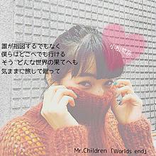 小松菜奈 Mr.Children「Worlds end」の画像(Mr.Childrenに関連した画像)
