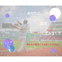 坂本勇人/あなたに恋をしてみましたの画像(あなたに恋をしてみましたに関連した画像)