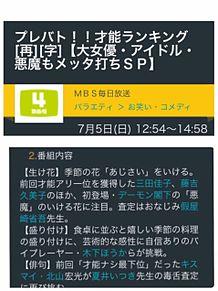 2015.07.05放送:12 :54~14:58の画像(二階堂高嗣/宮田俊哉/千賀健永に関連した画像)