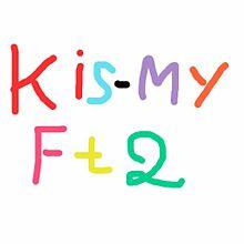 ~Kis-My-Ft2 手書き~の画像(二階堂高嗣/宮田俊哉/千賀健永に関連した画像)