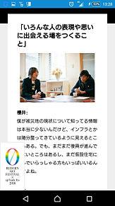 桜井和寿×小林武史の画像(小林武史に関連した画像)