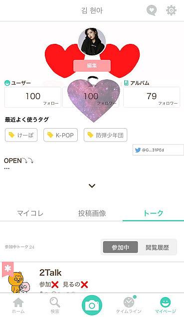 100人以上☆(>ω・)アリガ㌧♪の画像(プリ画像)