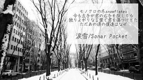 涙雪 Sonar Pocket ソナーポケットの画像 プリ画像