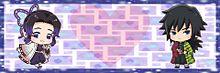 胡蝶しのぶ&冨岡義勇の画像(しのぶに関連した画像)